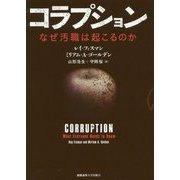 コラプション―なぜ汚職は起こるのか [単行本]