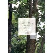 ひとつの事態マスクをかけた2000の樹、1999-2005 [単行本]