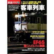 鉄道クラブ Vol.7(COSMIC MOOK) [ムックその他]