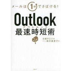 Outlook最速時短術―メールは1秒でさばける! [単行本]