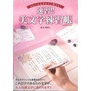 速習!!美文字練習帳-きれいな文字がすぐ書ける!(COSMIC MOOK) [ムックその他]