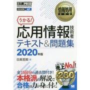 応用情報技術者テキスト&問題集〈2020年版〉(情報処理教科書) [単行本]