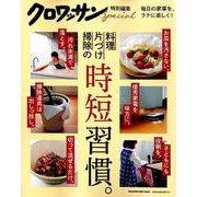 料理片づけ掃除の時短習慣。-毎日の家事をラクに楽しく!(マガジンハウスムック) [ムックその他]