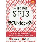 一冊で突破!SPI3&テストセンター〈2021年入社用〉 [単行本]