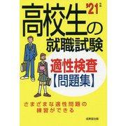 高校生の就職試験 適性検査問題集〈'21年版〉 [単行本]