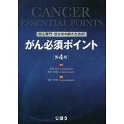 がん専門・認定薬剤師のためのがん必須ポイント 第4版 [単行本]