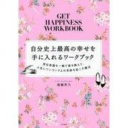 自分史上最高の幸せを手に入れるワークブック―潜在意識を一瞬で書き換えて、人生にワンランク上の奇跡を起こす魔法 [単行本]