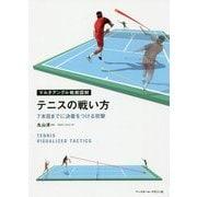 マルチアングル戦術図解 テニスの戦い方―7本目までに決着をつける攻撃 [単行本]