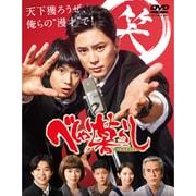 べしゃり暮らし DVD-BOX