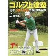 ゴルフ上達塾―必ずうまくなるゴルフの基本 [単行本]