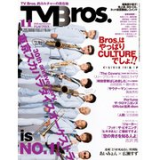 TV Bros.(テレビブロス) 2019年 11月号 [雑誌]