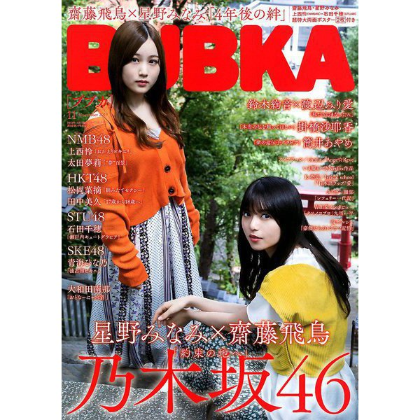 BUBKA (ブブカ) 2019年 11月号 [雑誌]