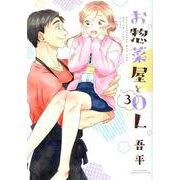 お惣菜屋とOL 3(リラクトコミックス Hugピクシブシリーズ) [コミック]