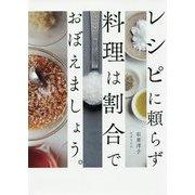 レシピに頼らず料理は割合でおぼえましょう。 [単行本]