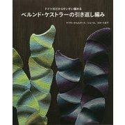 ベルンド・ケストラーの引き返し編み―ドイツ式だからすいすい編める マフラーからスヌード、ショール、スカートまで [単行本]
