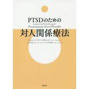 PTSDのための対人関係療法 [単行本]