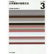 大学業務の実践方法(大学SD講座〈3〉) [単行本]