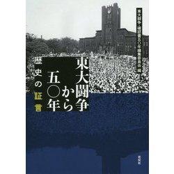 東大闘争から五〇年―歴史の証言 [単行本]