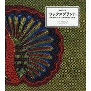 ワックスプリント―世界を旅したアフリカ布の歴史と特色 [単行本]