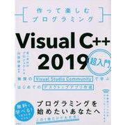 作って楽しむプログラミング Visual C++ 2019超入門 [単行本]