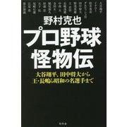 プロ野球怪物伝-大谷翔平、田中将大から王、長嶋ら昭和の名選手まで [単行本]