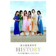 私立恵比寿中学HISTORY幸せの貼り紙はいつもどこかに [ムックその他]