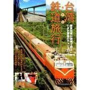 最新版 台湾鉄道旅行 (イカロス・ムック) [ムック・その他]