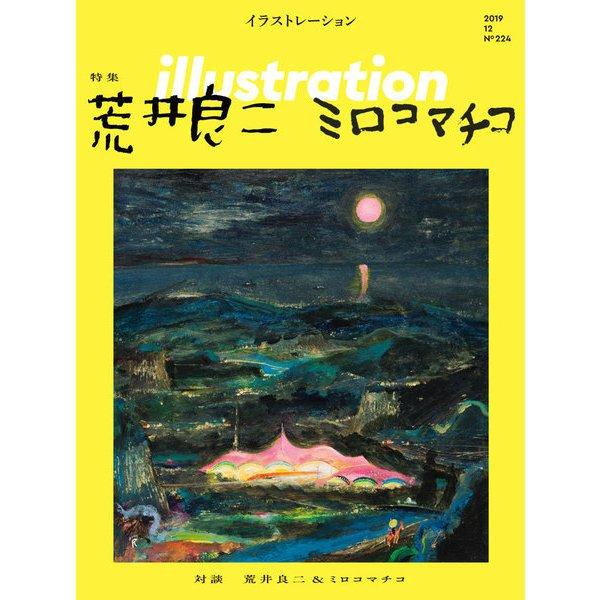 illustration (イラストレーション) 2019年 12月号 [雑誌]