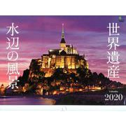 世界遺産水辺の風景Calendar 2020 [ムックその他]