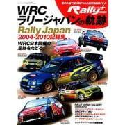 WRC ラリージャパン の軌跡 - 2004-2010記録集 - (RALLY PLUS - ラリープラス - 特別編集) [ムック・その他]