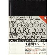 DISCOVER BUSINESS PROFESSIONALS' DIARY〈2020〉 [ムックその他]