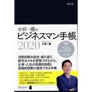 小宮一慶のビジネスマン手帳〈2020〉 [ムックその他]