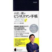 小宮一慶のビジネスマン手帳(ポケット版)〈2020〉 [ムックその他]