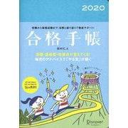 合格手帳〈2020〉 [ムックその他]