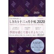 しきたり十二ヵ月手帳〈2020〉―日本の四季を楽しむ [ムックその他]