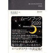 MOON BOOK―ムーンブック〈2020〉 [ムックその他]