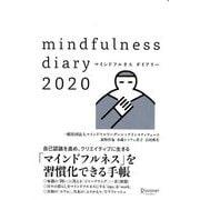 Mindofulness Diary〈2020〉 [ムックその他]
