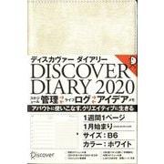 DISCOVER DIARY〈2020〉 [2020年1月始まり]