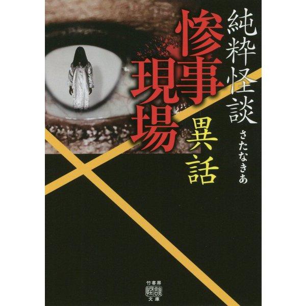 純粋怪談惨事現場異話 [文庫]