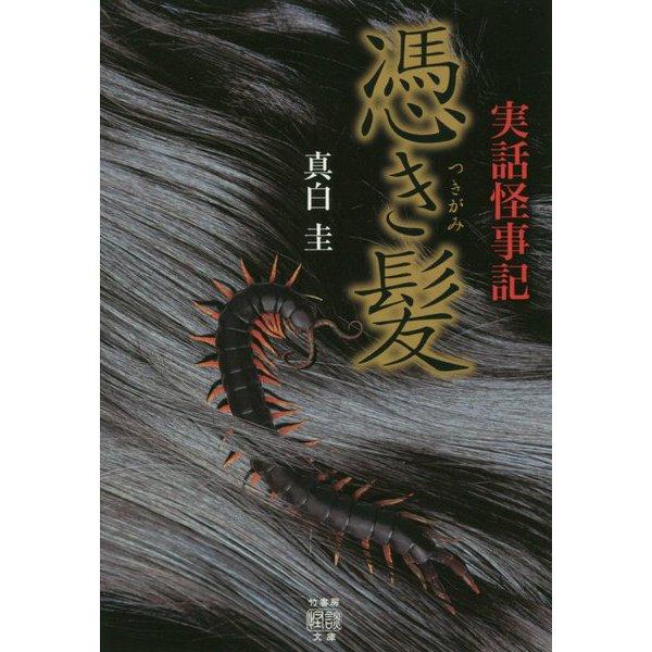 実話怪事記憑き髪 [文庫]