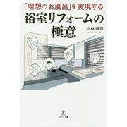 「理想のお風呂」を実現する浴室リフォームの極意 [単行本]