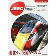 JSEC junior〈2019-vol.4〉進化する交通システム(今解き教室サイエンス) [単行本]