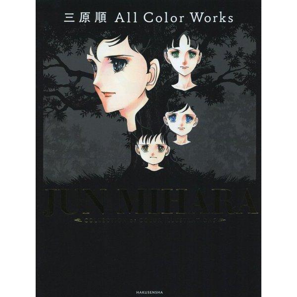 三原順 All Color Works [ムック・その他]