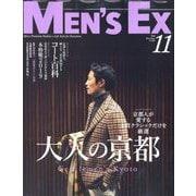 MEN'S EX (メンズ・イーエックス) 2019年 11月号 [雑誌]