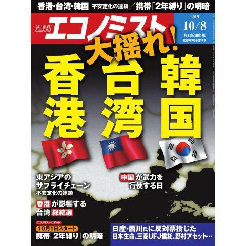 週刊 エコノミスト 2019年 10/8号 [雑誌]