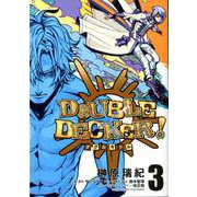 DOUBLE DECKER! ダグ&キリル 3(ヤングジャンプコミックス) [コミック]