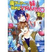 廃ゲーマーな妹と始めるVRMMO生活<1>(バーズコミックス) [コミック]
