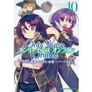 Only Sense Online 10 -オンリーセンス・オンライン- [コミック]