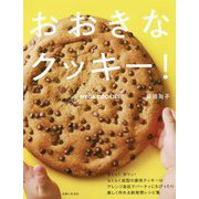 おおきなクッキー! [単行本]