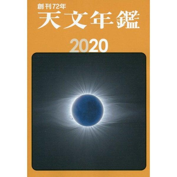 天文年鑑 2020年版 [単行本]